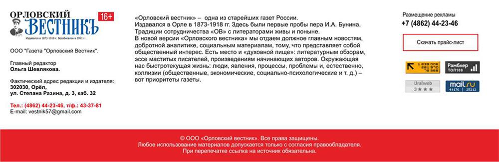 Орловский вестник