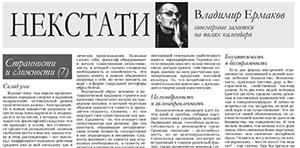 Орлоаский вестник