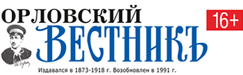 Орловский вестник